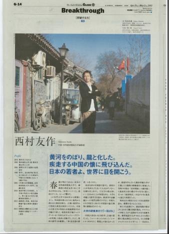 朝日新聞GLOBE_No.1