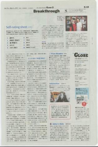 朝日新聞GLOBE_No.2