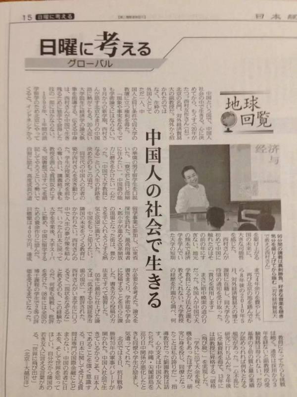 日本経済新聞_20150927
