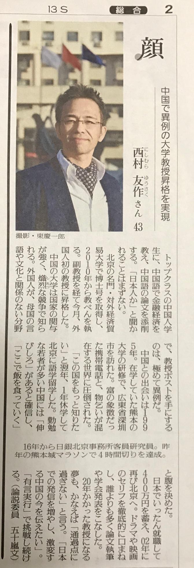 読売新聞 顔_20180126