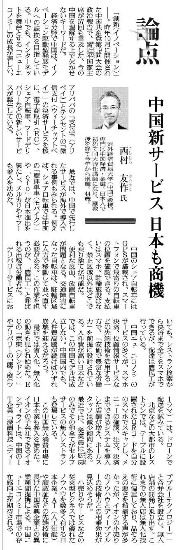 読売新聞「論点」_20180815