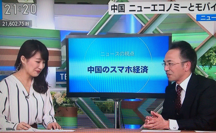 【TBS】「ニュースの視点」に出演しました