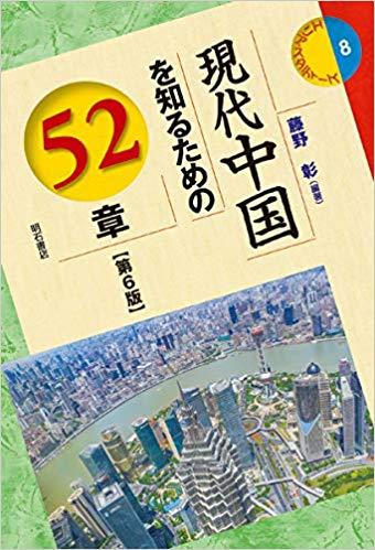 【書籍】「現代中国を知るための52章【第6版】」を一部執筆担当しました