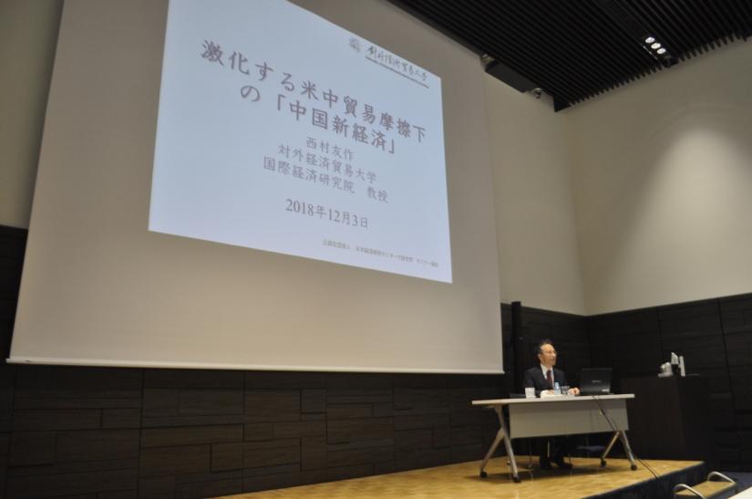 【日本経済研究センター】日本経済研究センター大阪セミナーに登壇しました