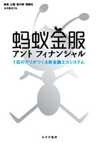 【書籍】「アントフィナンシャル~1匹のアリがつくる新金融エコシステム」の巻末解説「アリの新たな挑戦」を執筆しました