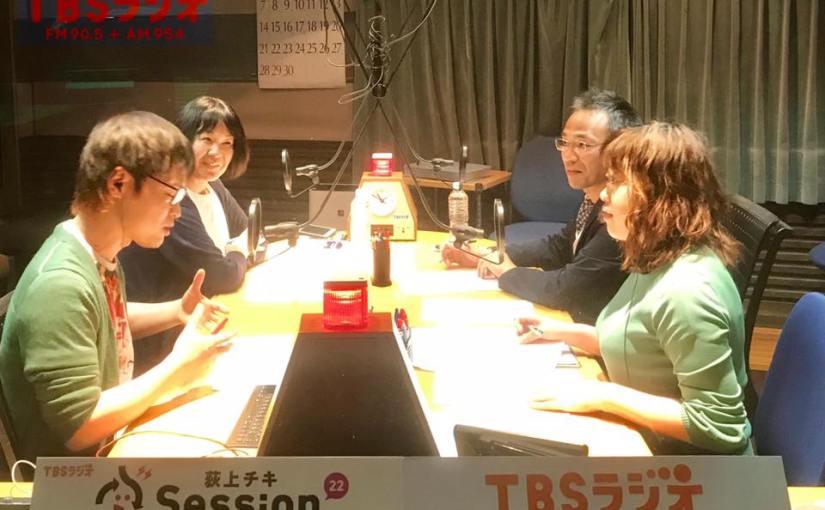 【TBSラジオ】「荻上チキ・Session-22」に出演しました