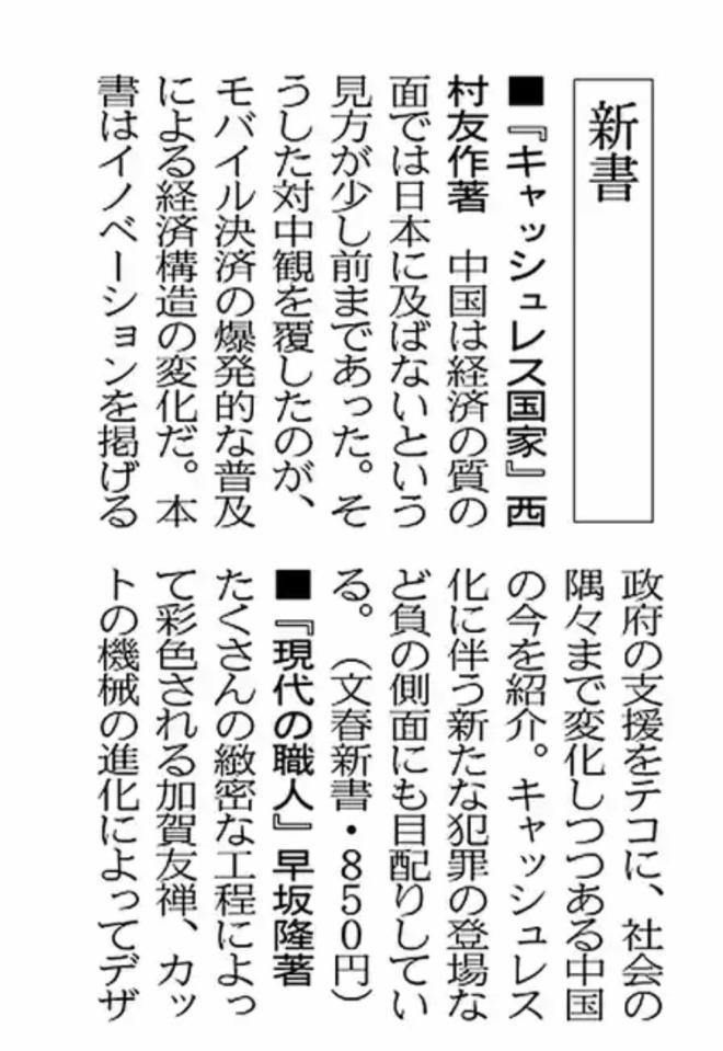 20190519_日経新聞(書評)