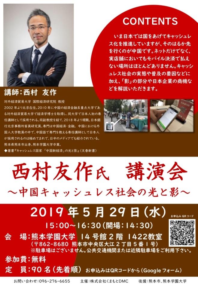 熊本講演会