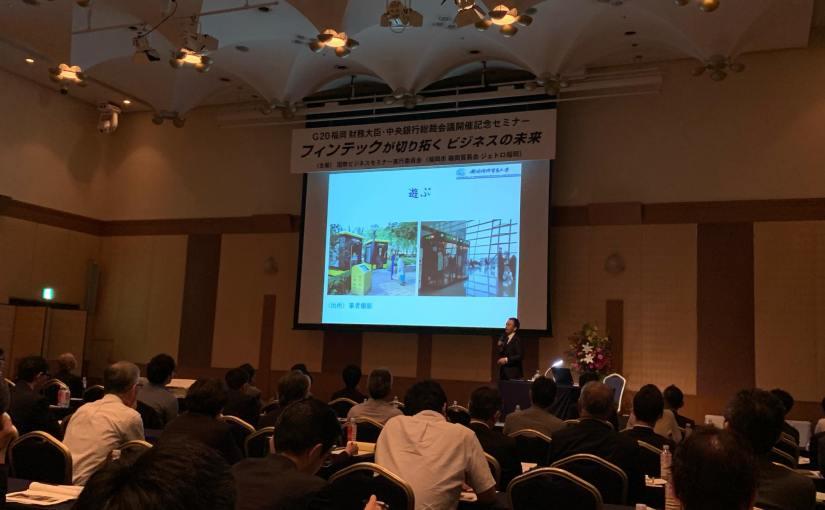 G20福岡 財務大臣・中央銀行総裁会議開催記念セミナーに登壇しました