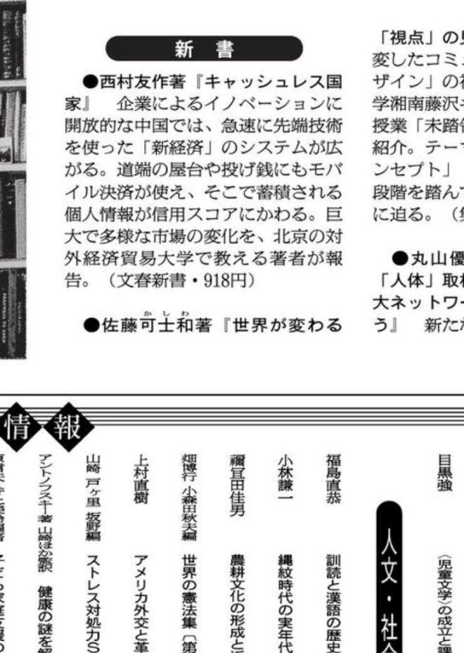 20190601_朝日新聞