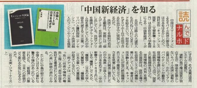 20190608_北国新聞
