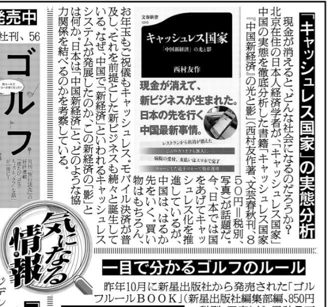 20190613_日刊スポーツ.jpg