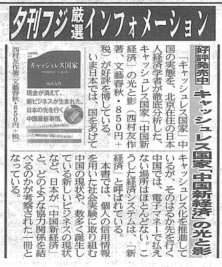 20190614_夕刊フジ