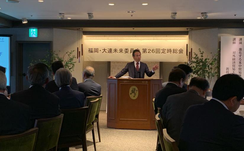 福岡・大連未来委員会で講演を行いました