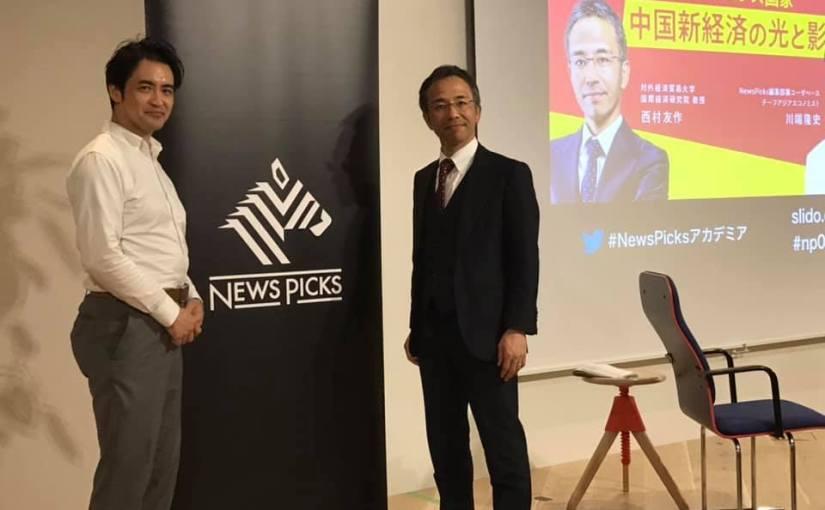 【NewsPicksアカデミア】「西村友作×川端隆史「キャッシュレス国家 ・中国新経済の光と影」」に登壇しました