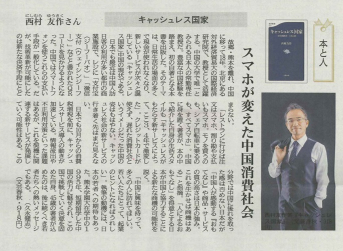 西日本新聞_キャッシュレス国家