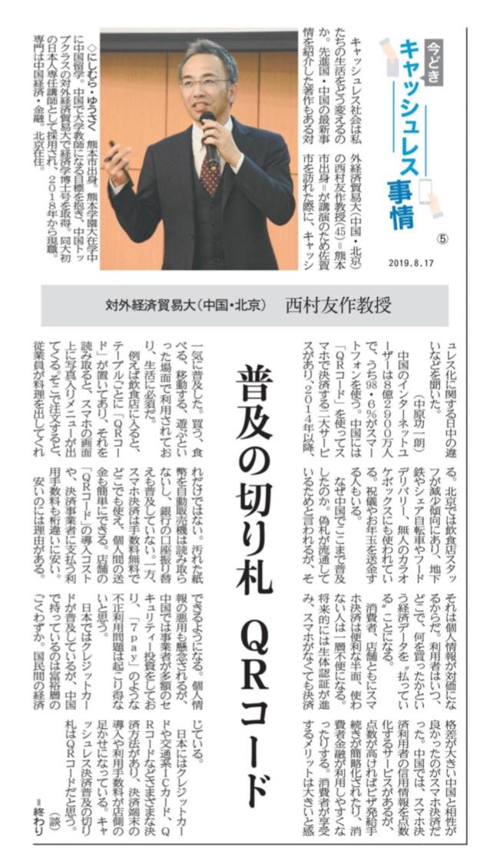 熊本日日新聞_今どきキャッシュレス事情