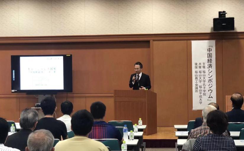 【福山大学孔子学院】中国経済シンポジウムに登壇しました