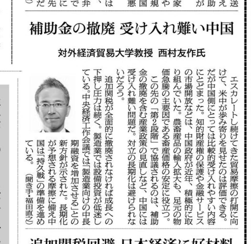 朝日新聞_米中両国の「第1段階の合意」_西村友作