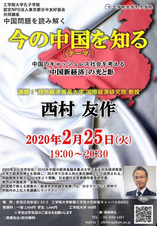 20200225-kogakuin-kyosai