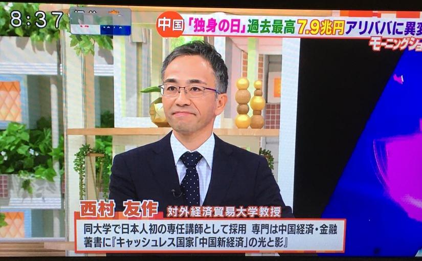 【テレビ朝日】モーニングショーに出演しました