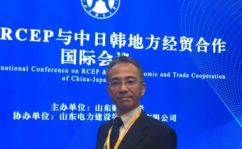 【山東財経大学】「RCEP与中日韩地方经贸合作国际会议」に登壇しました